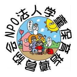 特定非営利活動法人学童保育指導員協会
